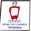 chelovekbeznika